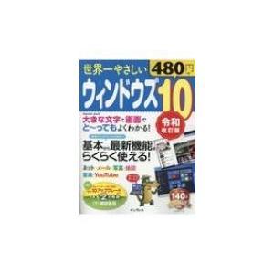 世界一やさしいウィンドウズ 10 令和改訂版 インプレスムック / 雑誌  〔ムック〕|hmv