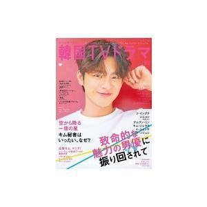 もっと知りたい!韓国TVドラマ Vol.92 メディアボーイムック / 雑誌  〔ムック〕|hmv
