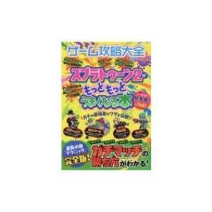 ゲーム攻略大全 Vol.16 100%ムックシリーズ / 雑誌  〔ムック〕|hmv