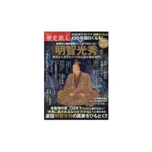 歴史旅人 Vol.5 晋遊舎ムック / 雑誌  〔ムック〕|hmv
