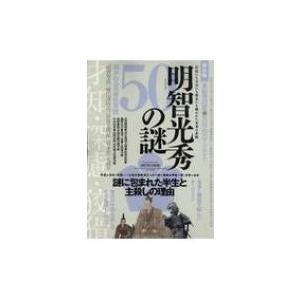 明智光秀 50の謎 / 雑誌  〔ムック〕|hmv