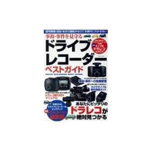 事故・事件を見守る ドライブレコーダー ベストガイド  / 雑誌  〔ムック〕|hmv