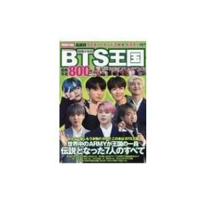 K-POP STAR SPECIAL BTS王国 マイウェイムック / 雑誌  〔ムック〕|hmv