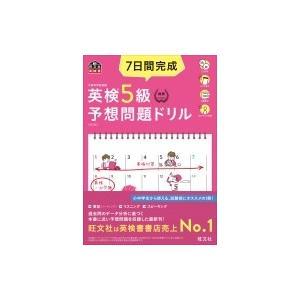 7日間完成 英検5級 予想問題ドリル / 旺文社  〔本〕|hmv
