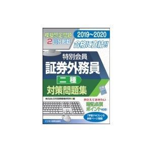 特別会員証券外務員二種対策問題集 2019〜2020 / 日本投資環境研究所  〔本〕