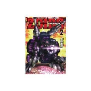 新装版 機獣新世紀 ZOIDS 2 小学館クリエイティブ単行本 / 上山道郎  〔本〕|hmv