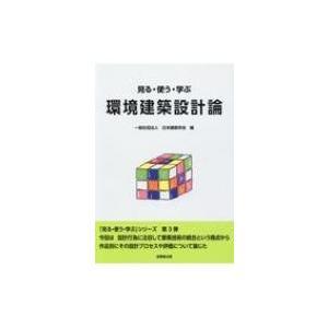見る・使う・学ぶ環境建築設計論 / 日本建築学会  〔本〕 hmv