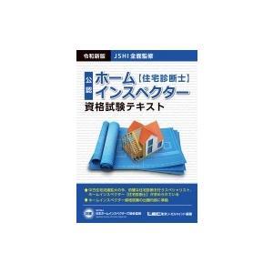 ホームインスペクター資格試験テキスト JSHI公認 令和新版 / 日本ホームインスペクターズ協会  〔全集・双書