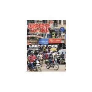 国際開発ジャーナル 国際協力の最前線をリポートする No.751 / 雑誌  〔ムック〕|hmv