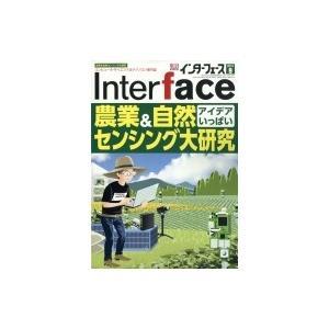 Interface (インターフェース) 2019年 9月号 / Interface編集部  〔雑誌〕
