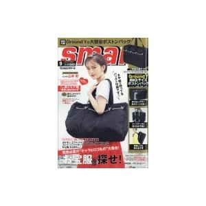 smart (スマート) 2019年 9月号 / smart編集部  〔雑誌〕