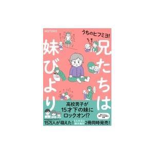 発売日:2019年08月 / ジャンル:コミック / フォーマット:本 / 出版社:祥伝社 / 発売...