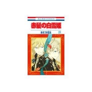 赤髪の白雪姫 21 花とゆめコミックス / あきづき空太  〔コミック〕