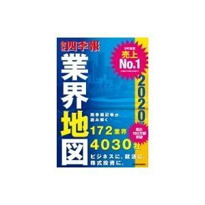 発売日:2019年08月 / ジャンル:ビジネス・経済 / フォーマット:本 / 出版社:東洋経済新...