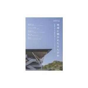 地域に開かれたえんがわ 静岡理工科大学建築学科棟えんつりー「プロジェクトブック」 / 脇坂圭一  〔本〕 hmv
