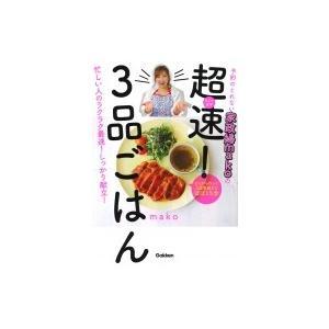 発売日:2019年08月 / ジャンル:実用・ホビー / フォーマット:本 / 出版社:学研プラス ...