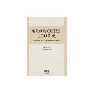 電気雑誌「OHM」100年史 夢を追いかけた電気技術者の歴史 / 山崎靖夫  〔本〕|hmv