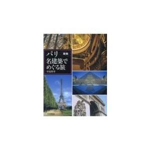 図説 パリ 名建築でめぐる旅 ふくろうの本 / 中島智章  〔全集・双書〕 hmv