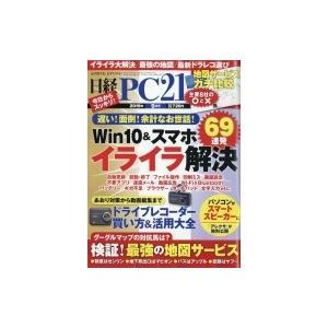 日経PC21(ピーシーニジュウイチ) 2019年 9月号 / 日経PC21編集部  〔雑誌〕