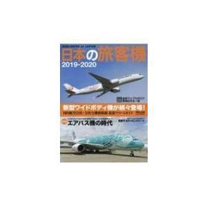 日本の旅客機 2019-2020 イカロスムック / 雑誌  〔ムック〕|hmv