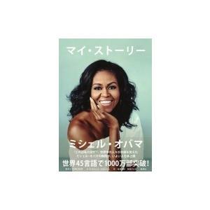 マイ・ストーリー / ミシェル・オバマ  〔本〕