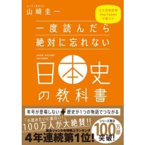 一度読んだら絶対に忘れない日本史の教科書 公立高校教師YouTuberが書いた  / 山?圭一  〔本〕