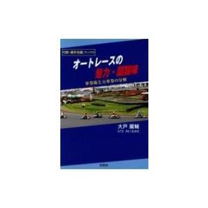 発売日:2019年07月 / ジャンル:実用・ホビー / フォーマット:本 / 出版社:牧歌舎 / ...