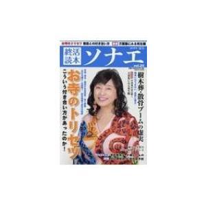 終活読本ソナエ Vol.25 日工ムック / 雑誌  〔ムック〕|hmv