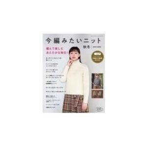 今編みたいニット秋冬 2019-2020 レディブティックシリーズ / 雑誌  〔ムック〕|hmv