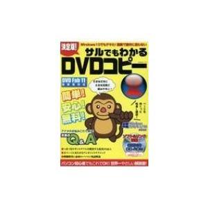 決定版! サルでもわかるDVDコピー 2 G-MOOK / 雑誌  〔ムック〕|hmv