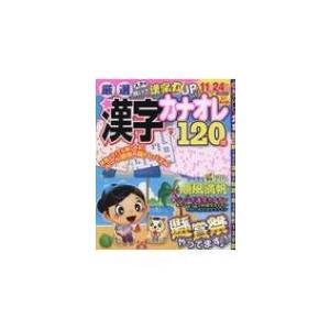 厳選漢字カナオレ120問 Vol.9 Msムック / 雑誌  〔ムック〕|hmv