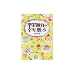 発売日:2019年08月 / ジャンル:実用・ホビー / フォーマット:本 / 出版社:世界文化社 ...