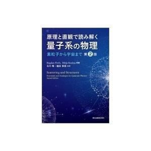 原理と直観で読み解く量子系の物理(第2版) 素粒子から宇宙まで / Bogdan Povh  〔本〕
