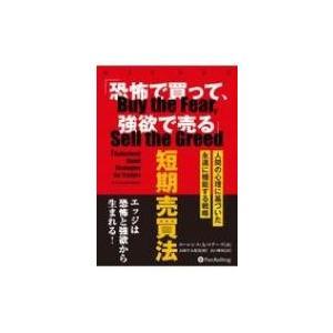「恐怖で買って、強欲で売る」短期売買法 人間の心理に基づいた永遠に機能する戦略 ウィザードブックシリ|hmv