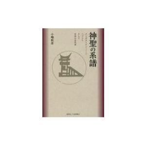 神聖の系譜 メソポタミア「シュメール」ヘブライそして日本の古代史 / 小嶋秋彦  〔本〕