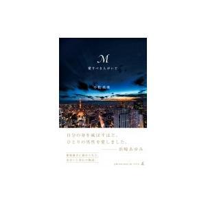 発売日:2019年08月 / ジャンル:文芸 / フォーマット:本 / 出版社:幻冬舎 / 発売国:...