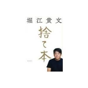 発売日:2019年07月 / ジャンル:文芸 / フォーマット:本 / 出版社:徳間書店 / 発売国...