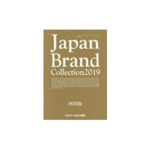 Japan Brand Collection四国版 2020 メディアパルムック / 雑誌  〔ムック〕|hmv