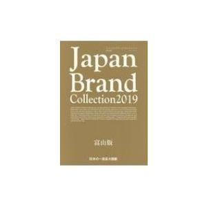 Japan Brand Collection富山版 2020 メディアパルムック / 雑誌  〔ムック〕|hmv