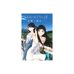 発売日:2019年08月 / ジャンル:コミック / フォーマット:コミック / 出版社:講談社 /...
