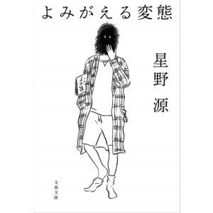 よみがえる変態[文春文庫] / 星野 源  〔文庫〕