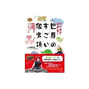 発売日:2019年09月 / ジャンル:物理・科学・医学 / フォーマット:本 / 出版社:誠文堂新...