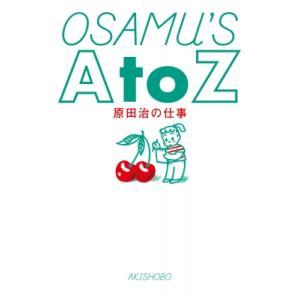 OSAMU'S A to Z 原田治の仕事 / 原田治  〔本〕