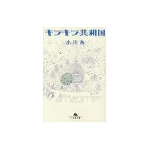 キラキラ共和国 幻冬舎文庫 / 小川糸  〔文庫〕