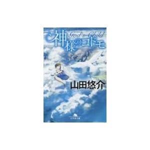 神様のコドモ 幻冬舎文庫 / 山田悠介 ヤマダユウスケ  〔文庫〕