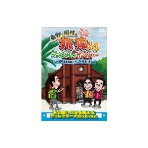 東野・岡村の旅猿14 プライベートでごめんなさい... 長崎・五島列島でインスタ映えの旅 プレミアム完全版  〔