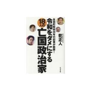 令和をダメにする18人の亡国政治家 永田町取材30年の記者が断罪! / 乾正人  〔本〕|hmv