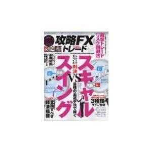 攻略FX入門 M.B.MOOK / 雑誌  〔ムック〕|hmv