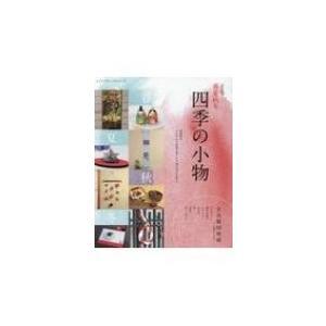 春夏秋冬 改訂版 四季の小物 レディブティックシリーズ / 雑誌  〔ムック〕|hmv
