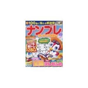 ナンプレパーク  &  ファミリー 風鈴特別号 POWER MOOK / 雑誌  〔ムック〕|hmv